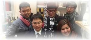 九州の発酵力伝承ツアーIN北九州